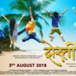 Dostgiri (2018) Marathi Movie