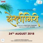 Dostigiri Marathi Movie Poster