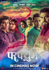 Perfume Marathi Movie song