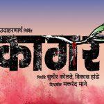 KaaGaR (2018) Marathi Movie