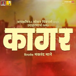 KaaGaR Marathi Movie Rinku Rajguru