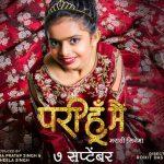 Pari Hoon Main 2018 Marathi Movie