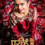 Pari Hoon Main Full Marathi Movie DVDRip