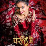 Pari Hoon Main Full Marathi Movie HD MP4