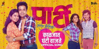Marathi Movie Video Songs Free Download,Trailer,Promo,HD Video