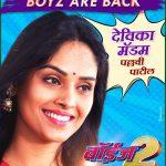 Boyz 2 Full Marathi Movie DvdRip