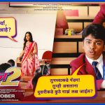 Boyz 2 Full Marathi Movie Hd Mp4