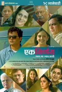 Ek Nirnay एक निर्णय Marathi Movie Poster