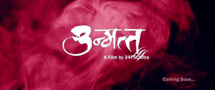 umnammta-marathi-moview-poster