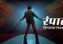 Rampaat-Marathi-Movie-Teasers