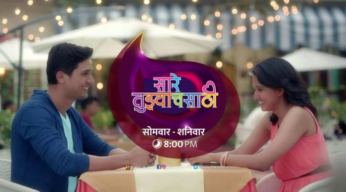 Saare-Tuzhyach-Sathi-Marathi-TV-Serial-on-Sony-Marathi