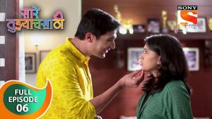 Sare Tujhyachsathi Serial Watch Online