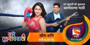 Sare-Tujhyachsathi-Sony-Marathi-Serial
