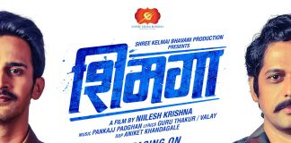 Shimga-Marathi-Movie