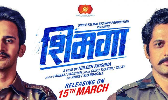 Shimga-Marathi-Movie
