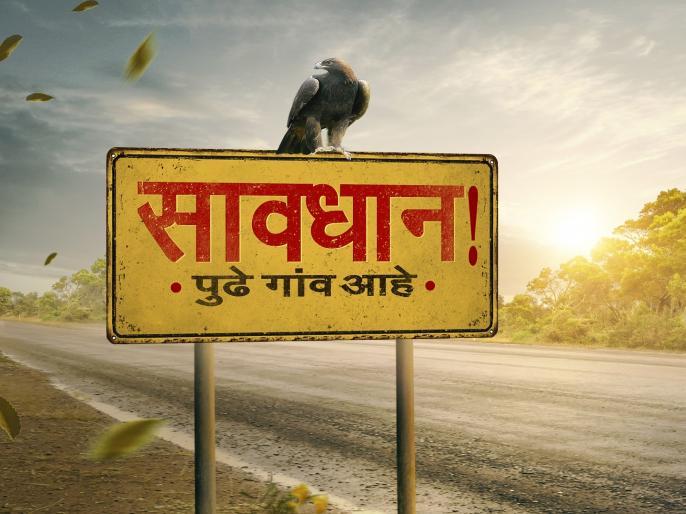 sawdhan-poster-hindi_201903207139