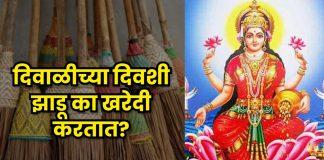 Diwali Jhadu