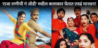 Raja Ranichi Ga Jodi Marathi Serial Income