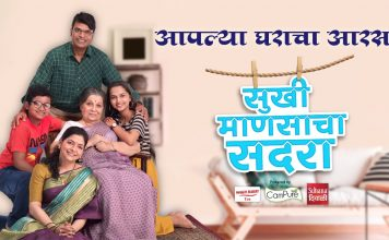 Sukhi Mansacha Sadara Colors Marathi New Serial Bharat Jadhav (1)