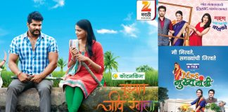 Tujhyat Jeev Rangala Serial Closed
